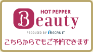 【HOT PEPPER Beauty】